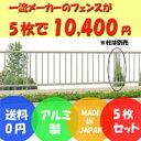 【セール特別企画!】三協アルミ 形材フェンス マイエリア2 本体 H800 5枚セット