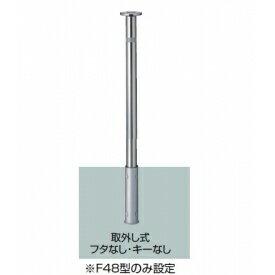 LIXIL TOEX スペースガード LNF07 F48型 取外し式 フタなし・キーなし 標準型 【リクシル】