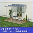 YKK ap テラス屋根 ヴェクター 柱標準タイプ 1間×3...