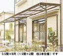 サンキン SSテラス 2間×6尺 柱2本仕様 ポリカーボネイト波板7枚(ブロンズ色)付 ブロンズ
