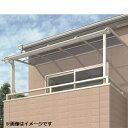 キロスタイルテラス R型屋根 2階用 2.5間(1間+1.5間)×4尺 ロング柱 熱線遮断ポリカ *2階取付金具は別売 積雪20cm対応