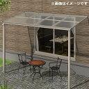楽天キロ楽天市場支店キロスタイルテラス F型屋根 1階用 1間×5尺仕様 ポリカーボネート 積雪20cm対応