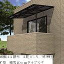 キロスタイルテラス F型屋根 2階用 1.5間×4尺ロング柱 熱線遮断ポリカ ※2階取付金具は別売 積雪20cm対応