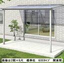 三協アルミ シャルレ 1階用 アルミ色枠 4間×9尺 関東間 標準柱 熱線遮断FRP 600タイプ