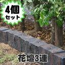 旭興進 FRP 枕木風花壇3連 4個セット aks-73788set