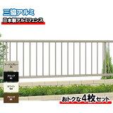 三協アルミ 形材フェンス マイエリア2 本体 H800 JB1F2008 ●4枚セット