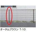 LIXIL TOEX ハイグリッドフェンスUF8型 スチール柱 T-10  【リクシル】 【スチールフェンス 柵】