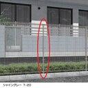 LIXIL TOEX ハイグリッドフェンス剣先1型 スチール柱 T-20 間仕切りタイプ  【リクシル】 【スチールフェンス 柵】