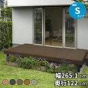 YKK ap リウッドデッキ200 Sタイプ 高さ550 1.5間×4尺 『ウッドデッキ キット 人工木 腐りにくい人工木デッキ』
