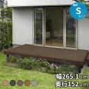 YKK ap リウッドデッキ200 Sタイプ 高さ550 1.5間×5尺 『ウッドデッキ キット 人工木 腐りにくい人工木デッキ』