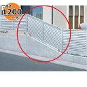 三協アルミ カムフィX9K型 フェンス本体 2012 傾斜地用 ルーバータイプ 『目隠しルーバー アルミフェンス 柵』