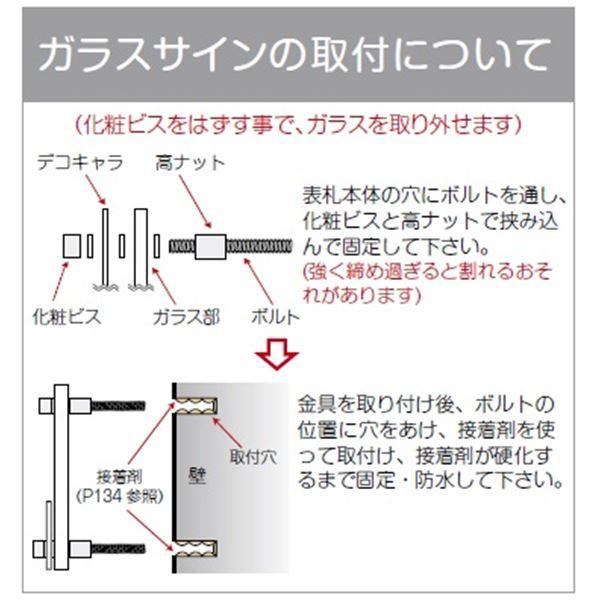 美濃クラフト デコキャラ GX-34 『表札 ...の紹介画像2