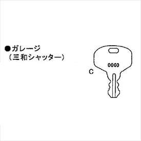 イナバ物置物置用スペアキーガレージ(三和シャッター)「No700〜799、1500〜1599、250