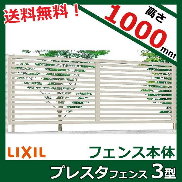 LIXIL TOEX プレスタフェンス3型 フリーポールタイプ 本体 T-10 【リクシル】 【アルミフェンス 柵】