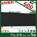 LIXIL TOEX プレスタフェンス5型 フリーポールタイプ 本体 T-6 【リクシル】 【アルミフェンス 柵】