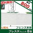 LIXIL TOEX プレスタフェンス8型 フリーポールタイプ 本体 T-8 【リクシル】 【アルミフェンス 柵】