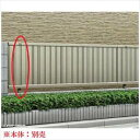 YKK 自由柱 一般地用 T100 レスティナフェンス8型用 YFE-8 【アルミフェンス 柵】