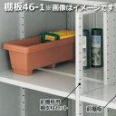 イナバ物置 MJX型 棚板46-1 H2-4671 1枚1組 ※MJNにも取付可