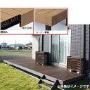 四国化成 ファンデッキHG 2間×8尺(2430) 幕板A 高延高束柱 コーナー幕板仕様 【ウッドデッキ 人工木】