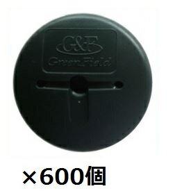 グリーンフィールド ザバーン防草シート用防草ワッシャー 600入 径80mm×H7mm×t2mm WS-GR600 グリーン