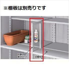 イナバ物置 MJX型 前棚板用支柱セットRE H...の商品画像