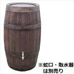 タカショー 雨水タンク バリーク エコ×ガーデン LDA-250 ※蛇口、取水器は別売です ●47084600