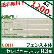 LIXIL 新日軽 セレビューフェンスR3型 本体 H=1200用 (太横パネル)