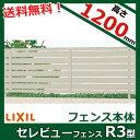 LIXIL 新日軽 セレビューフェンスR3型 本体 H=1200用 (太横パネル) 【アルミフェンス 柵】
