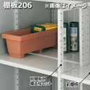 イナバ物置 MJX型 前棚板206 H2-0671 1枚1組 ※MJNにも取付可