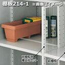 イナバ物置 MJX型 棚板214-1 H2-1471 1枚1組 ※MJNにも取付可