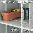 イナバ物置 MJX型 棚板224-2 H2-2472 2枚1組 ※MJNにも取付可