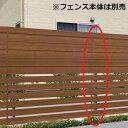 三協アルミ 多段支柱 フレイナ用 2段施工用[60角支柱] H16 『アルミフェンス 柵』