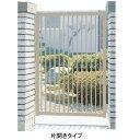三協アルミ 形材門扉末広2型 0910 片開き門柱タイプ 【キロ特別企画!鍵付き錠に無料で変更可能です】