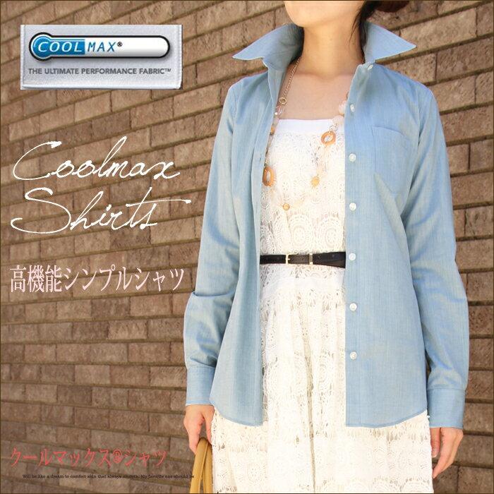 【日本製】【SALE☆】【シャツ】快適な着心地を実現する クールマックス シャツ レディース ファッション 母の日 プレゼント