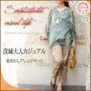 【HAPPY BAG】【送料無料】洗練大人カジュアル夏のコーデセット