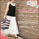 【HAPPY BAG】【送料無料】愛され大人フェミニン●夏のコーデセット