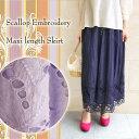 【マキシスカート】大人の女性にきれいになじむスカラップ刺繍マキシスカート