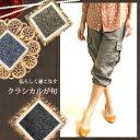 【セール☆】【パンツ】【サルエル】ヘリンボン柄7分丈サルエルパンツ