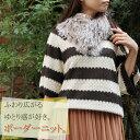 【ニット】ふんわりお袖でキュートなスタイルデザイン編みドルマンボーダーニット 30代 レディースファッション