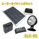 ソーラーパネルで発電しバッテリーに蓄電!光センサーで自動点灯・消灯するスポットライトのソーラーライティングキットSLK-50