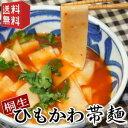 1000円 ポッキリ 【送料無料】HOT-4桐生ひもかわうどん『帯麺』(乾麺タイプ)めん4袋