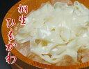 上州特選 ひも川(乾麺)20袋入り茹で上げ幅15ミリ ※沖縄、離島については別途追加送料が発生します。【RCP】