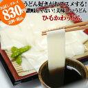 ひもかわうどん 帯麺 170g×3袋 濃縮つゆ6人前 メール便送料無料 3セット以上で宅配便 うどん 多加水麺