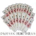 上州特選 ひも川うどん(乾麺)20袋入り おっきりこみ 茹で上げ幅15ミリ 【RCP】