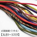 正絹組紐 C(中太)【太さ3〜3.5ミリ】【メートル単位でお
