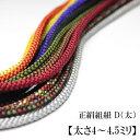 正絹組紐 D(太)【太さ4〜4.5ミリ】【メートル単位でお好