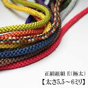 正絹組紐 E(極太)【太さ5.5〜6ミリ】【メートル単位でお