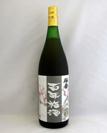 本格梅酒百年梅酒1800ml天満天神梅酒大会グランプリ梅酒ブランデー・ベース