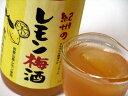 和歌山特産のレモンと和歌山産南高梅100%使用の梅酒のコラボレーション。すっきりレモン味の梅酒です梅酒 中野BC レモン梅酒1800ml