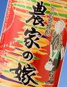 本格芋焼酎 焼き芋農家の嫁 1800ml【ポイント】【鹿児島】【芋焼酎】【焼き芋焼酎】【限定品】